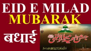 Read more about the article happy eid milad: ईद मीलाद की बधाई