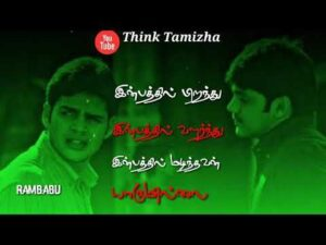 Read more about the article life WhatsApp status Tamil sad status Oh manamae Whatsapp status tamil sad life
