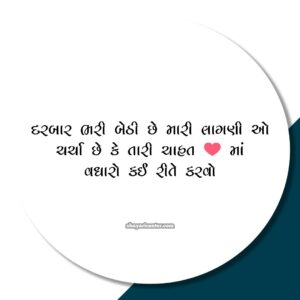 Read more about the article love quotes in gujarati text