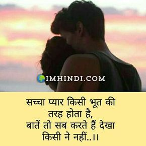Read more about the article love shayari photo
