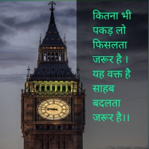 Read more about the article motivational quotes status shayari in hindi