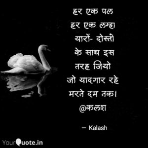 Read more about the article #poetry #shayari #friendship #dosti #igwriters #inspiration    Read my thoughts