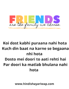 Read more about the article quotes for friendship , Hindi friendship status , Dosti shayari 2021