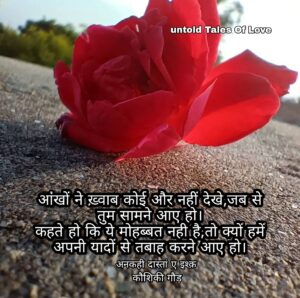 Read more about the article अनकही दास्तां ए इश्क #shayri #love #poetry #shayari #urdupoetry #lovequotes #quo