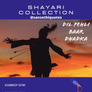 Read more about the article Do listen to Shayari Podcast –    #dilpehlibaardhadka #dhadka #pehlibaar #dil #l