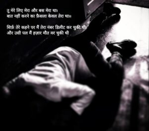 Read more about the article #poetry #shayari #love #Sad #ruhnusukun