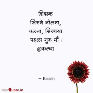 Read more about the article #poetry #shayari #love #life #friendship    Read my thoughts on @YourQuoteApp at
